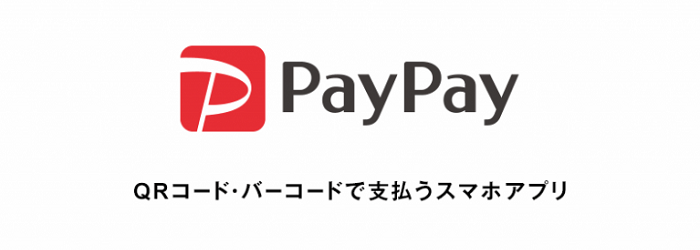 PayPay決済で飲食店応援・新型コロナ地域支援